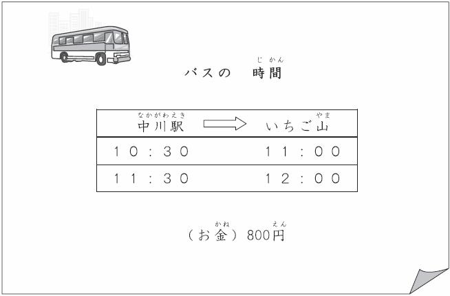 N5-reading6-2