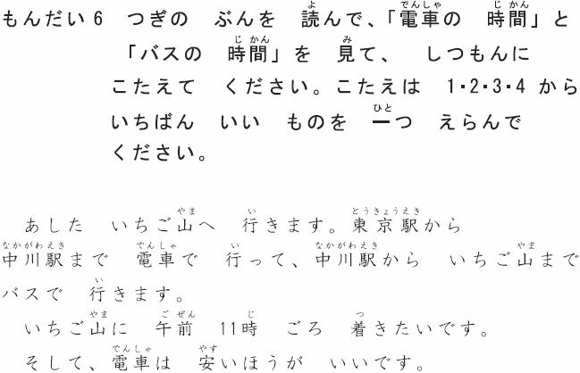 N5-reading6