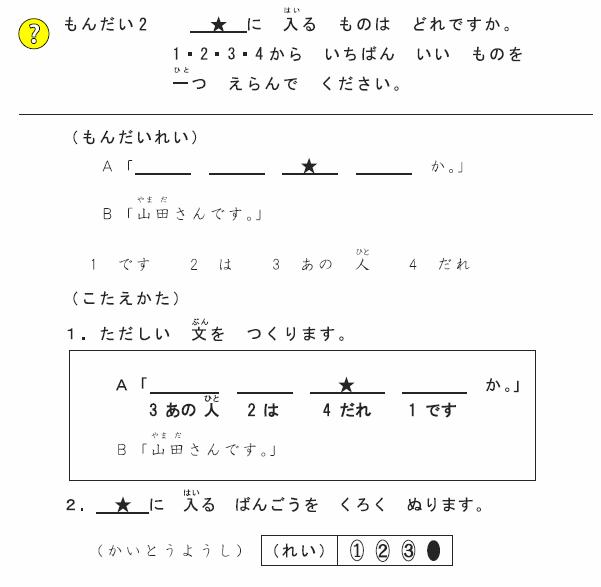N5_grammar_explain