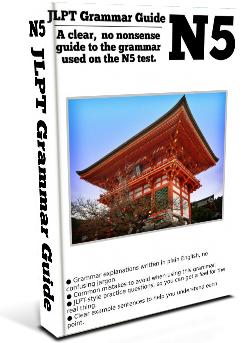 JLPT N5 Grammar guide